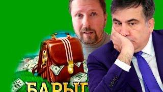 Саакашвили и барыги + English Subtitles