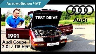Audi Coupe 2.0 1991 (8B) - Обзор и тест-драйв