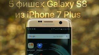 5 фишек iPhone 7, которые Samsung скопирует для Galaxy S8