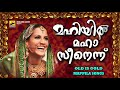 മഹിയിൽ മഹാ സീനെന്ന് | Mappila Pattukal Old Is Gold | Malayalam Mappila Songs Traditional video