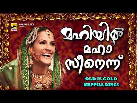 മഹിയിൽ മഹാ സീനെന്ന്   Mappila Pattukal Old Is Gold   Malayalam Mappila Songs Traditional