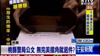 [東森新聞]桃縣警局公文 無「完美摺角」就退件?