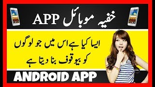 Best And Unique Android Apps 2017 - Secret & Hidden Application For Android Mobile - Urdu/Hindi