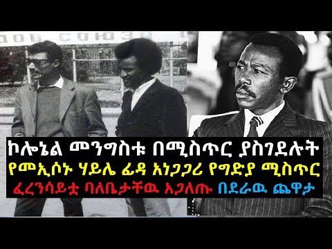 Ethiopia: ኮሎኔል መንግስቱ በሚስጥር ያስገደሉት የመኢሶኑ ሃይሌ ፊዳ አነጋጋሪ የግድያ ሚስጥር ፈረንሳይቷ ባለቤታቸዉ አጋለጡ በደራዉ ጨዋታ