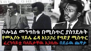 Ethiopia: ኮሎኔል መንግስቱ ያስገደሉት የመኢሶኑ የ ሃይሌ ፊዳ አነጋጋሪ የግድያ ሚስጥር ፈረንሳይቷ ባለቤታቸዉ አጋለጡ በደራዉ ጨዋታ