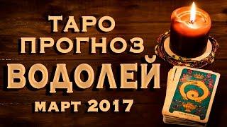 ВОДОЛЕЙ - Деньги, любовь, здоровье. Таро-прогноз на март 2017