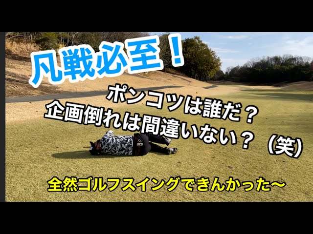 【ゴルフ】2人で交互に打ったらどうなる?予想通りの凡戦だった?【グランドオークプレイヤーズコース4-6】