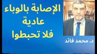 الدكتور محمد فائد     حول الجائحة    إذا أصبت بالوباء بعد التلقيح فلا تحبط ولا تقلق