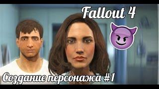 Прохождение Fallout 4 Создание персонажа 1