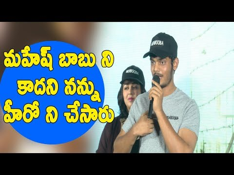 Akash Puri Heartfelt Words about Puri Jagannadh | Mehbooba Movie Song Launch | Neha Shetty//TFCCLIVE