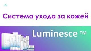 Система ухода за кожей Luminesce