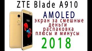 обзор ZTE Blade A910: 5,5 дюйма amoled экран за смешные деньги