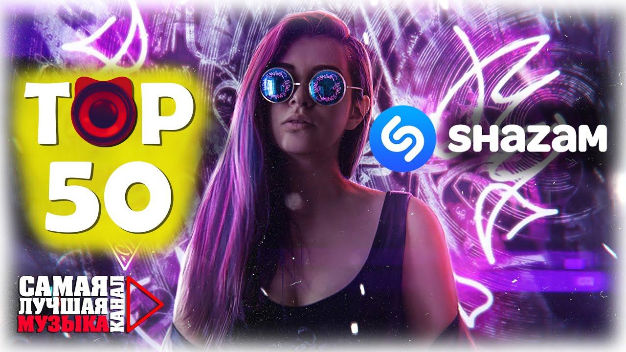 Download SHAZAM TOP 50 | Лучшие Треки Сентября 🎯
