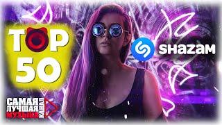 SHAZAM TOP 50 | Лучшие Треки Сентября 🎯