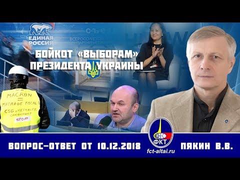 Валерий Пякин. Бойкот «выборам» пРезидента Украины