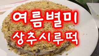 상추시루떡  와거병