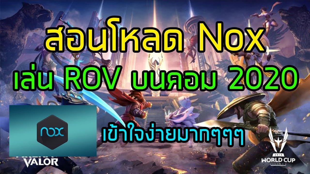 สอนเล่น ROV บนคอมง่ายๆ 2020/สอนโหลด ติดตั้งโปรแกรม Nox