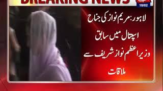 Maryam Nawaz Meets Nawaz Sharif at Jinnah Hospital