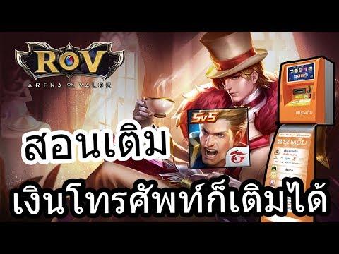 สอนเติม Rov ด้วยตู้บุญเติม สอนเติมเกม Rov สอนวิธีเติม Rov