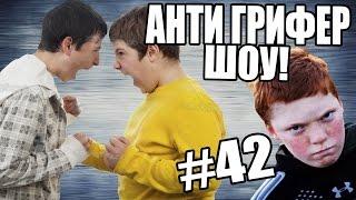 АНТИ-ГРИФЕР ШОУ! l 3 ШУМНЫХ ПАРНЯ l #42