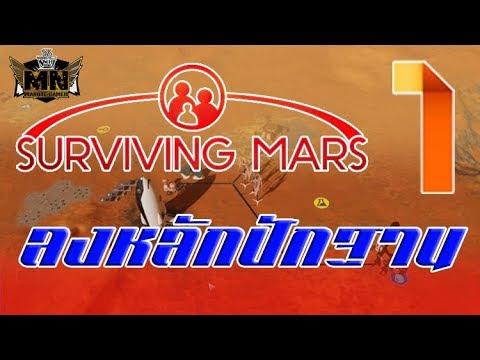 [Surviving Mars] 1 เริ่มต้นการเป็นชาวดาวอังคาร [thai]