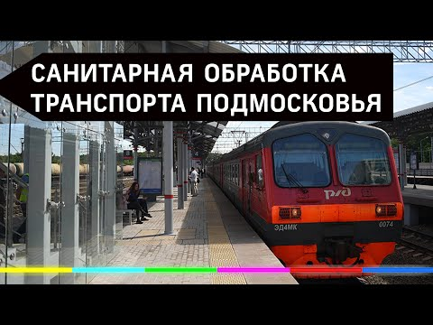 Видео: Короновирус не пройдет - санитарная обработка подмосковного транспорта