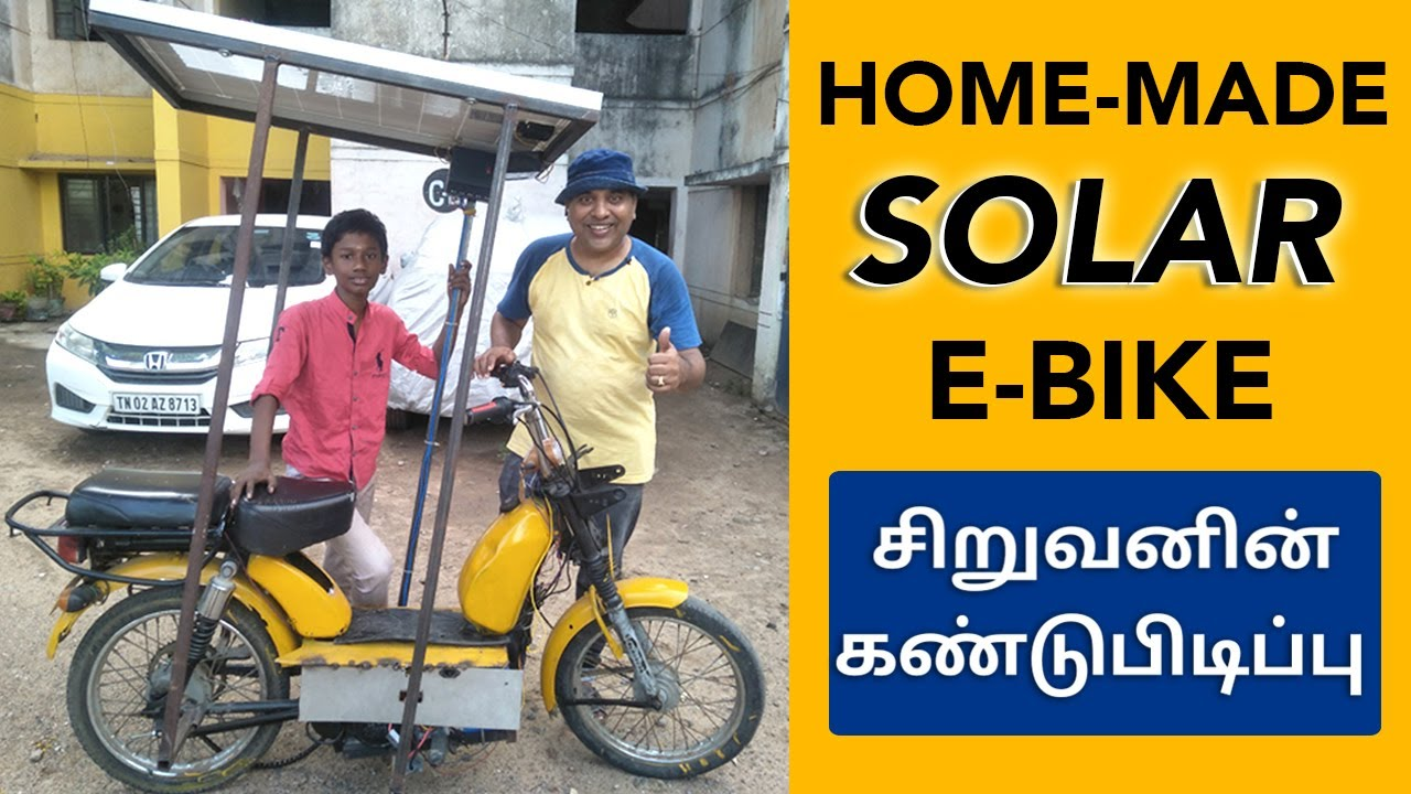 இளம் விஞ்ஞானி 7299***254 || Self Charging E-Bike || Solar E-Bike || E-Wheeler || Arunai Sundar ||