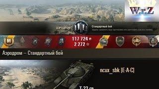 Т-22 ср.  Стоит ли мучений?  Аэродром – Стандартный бой  Tanks 0.9.13 WОT