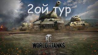 Новые подарки для World Of Tanks от RaidCall (2 тур)
