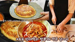 [자홍]녹두빈대떡과 짬…