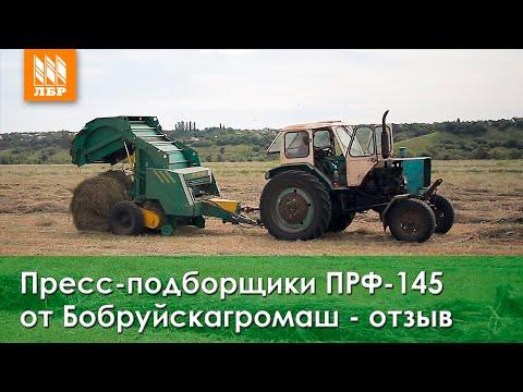 Пресс-подборщики ПРФ-145 от Бобруйскагромаш - отзыв