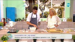 """Рецептата днес: риба с картофени крокети и сос Тартар - """"На кафе"""" (28.07.2020)"""