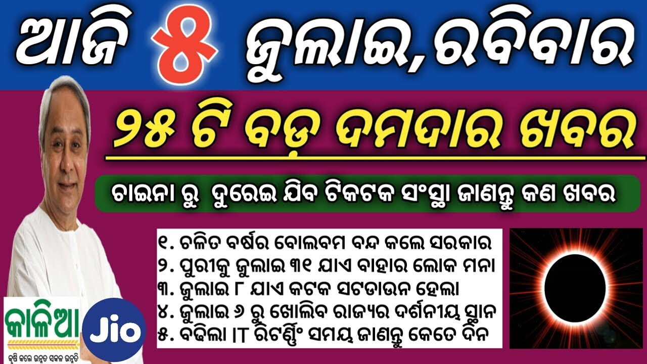 Are not allowed to visit puri until july 31 | tiktok khabar | odisha