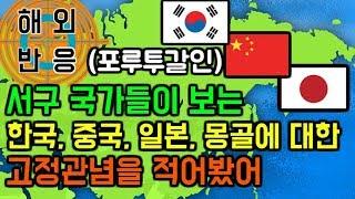 [해외 반응] 서구 국가들이 보는, 한국, 중국, 일본, 몽골에 대한 고정관념