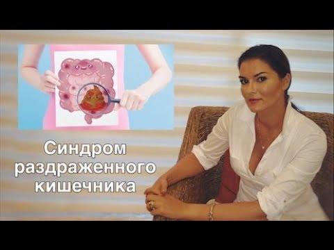 Синдром  раздраженного кишечника, СРК .