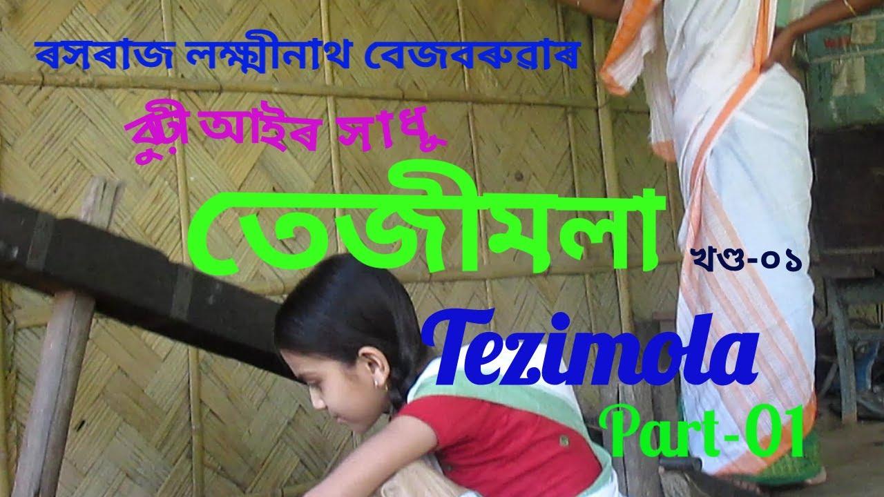 Download তেজীমলা, খণ্ড-০১::(বুঢ়ী আইৰ সাধু-03):: Tezimola, Part-01