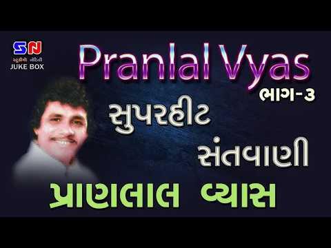 Pranlal Vyas Na Swar Ma Superhit Santvani ~ Studio Nandini