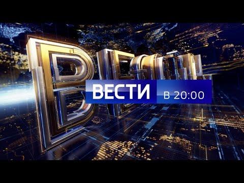 Смотреть Вести в 20:00 от 20.11.19 онлайн