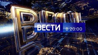 Вести в 20:00 от 20.11.19