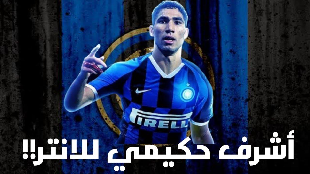 اشرف حكيمي الى انتر ميلان 🔥!هل هو القرار الصحيح؟لماذا الانتر؟ Achraf Hakimi ● Welcome to Inter Milan