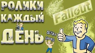 Fallout Ролики Каждый День ➤ Весенний Сезон ➤ Планы и Анонс 120 Новых Видео