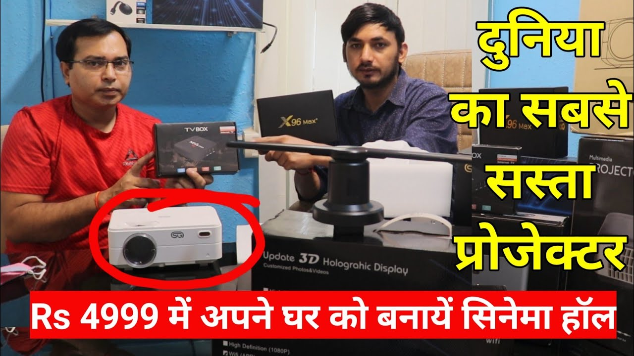 मात्र 4999 में खरीदें 100 इंच की LED TV | Projector Manufacturer in Delhi | Projector Spare Parts