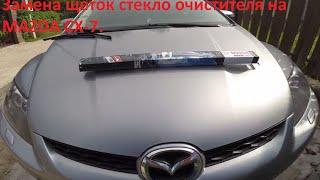 Замена щеток стекло очистителя на Mazda CX-7 своими руками.