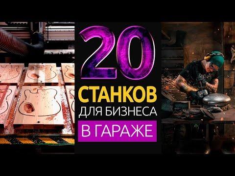 20 СТАНКОВ ДЛЯ МАЛОГО БИЗНЕСА В ГАРАЖЕ НА 2019 ГОД