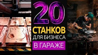 20 СТАНКОВ ДЛЯ МАЛОГО БИЗНЕСА В ГАРАЖЕ НА 2019 ГОД thumbnail
