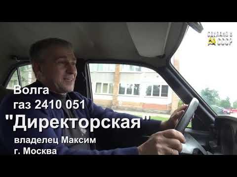 Тест драйв ДИРЕКТОРСКОЙ