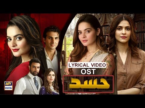 Hassad OST 🎵with lyrics  Singer: Sehar Gul | ARY Digital Drama