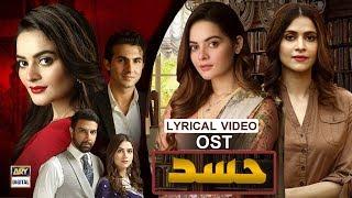 Hassad OST 🎵with Lyrics| Singer: Sehar Gul | ARY Digital Drama.mp3
