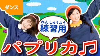【♪うた】パプリカ(反転バージョン)〈ダンス練習用〉【手あそび・こどものうた】Japanese Children's Song, Dance