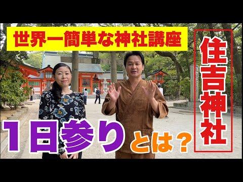 世界一簡単な神社講座・福岡県・住吉神社